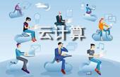 高级云计算技术实践北京面授班(4天)