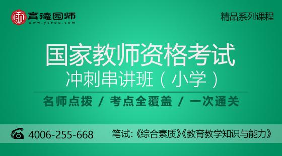 2017国家教师资格证-冲刺串讲班(小学)-育德园师