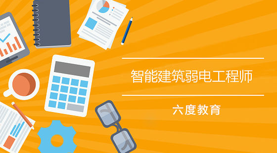 智能建筑365you棋牌游戏平台客户_365棋牌兑现怎么兑不了_365棋牌必发工程师北京2018年1月