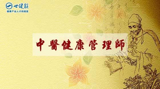 [专业]中医健康管理师班9月18日开班!