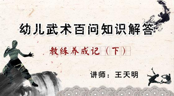 幼儿武术百问知识解答【教练养成记】下