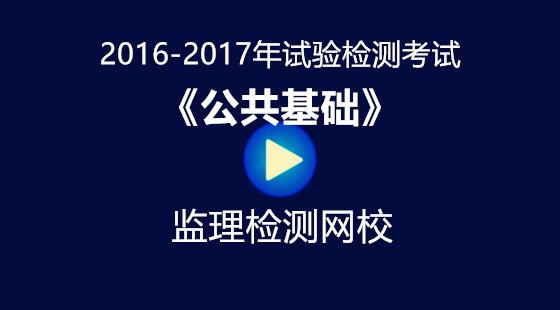 2016-2017年公路水运《公共基础》试验检测考试培训视频课件