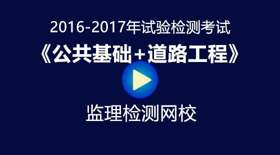 2016-2017年《公共基础+道路工程》试验检测考试视频课件
