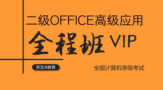 全程班VIP·2018二级OFFICE