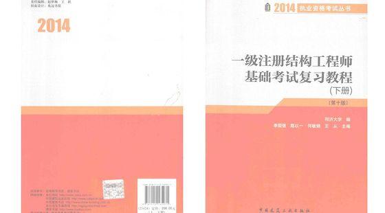 勘察设计注册结构基础教材-同济大学版