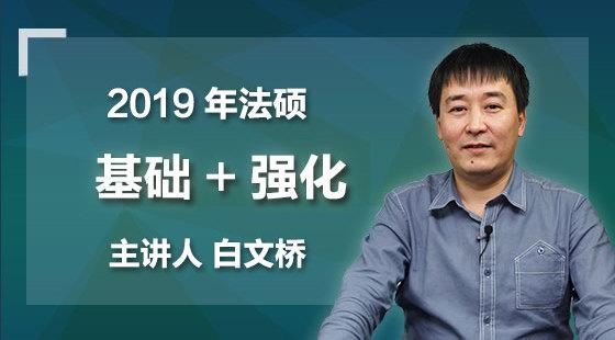 2019年法硕基础+强化课(非法学/法学)