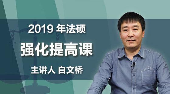 2019年法硕强化提高课(非法学/法学)