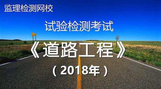 2018年《道路工程》试验检测考试视频课件