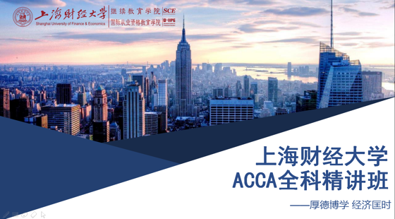 上海财经大学ACCA在线全科精讲班(七折)