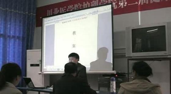 中医药学与健康管理(一)