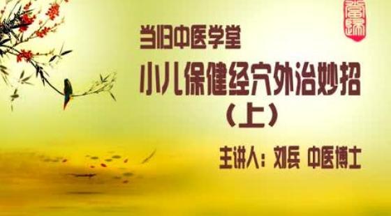 会员课|小儿保健经穴外治妙招-刘兵