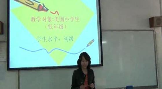微格教学视频