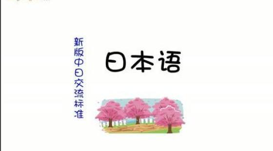 日语五十音图标准朗读与练习