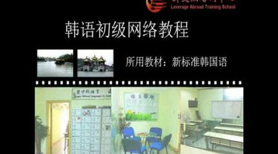 無錫新支點培訓中心《韓語初級》第十六課