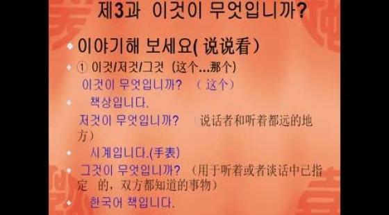 無錫新支點培訓中心《韓語初級》第三課