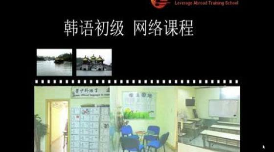 无锡新支点培训中心《韩语初级》第十一课