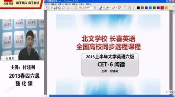 长喜英语2013年六级(CET6)阅读与综合强化