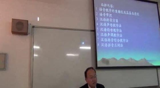 对外汉语语音课程1-黄老师