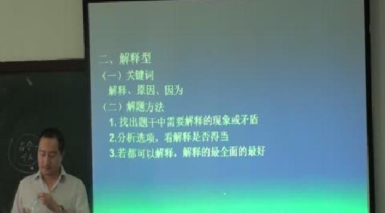 2015年国家、天津公务员选调生考试备考复习言语理解与逻辑判断课堂实录(二)