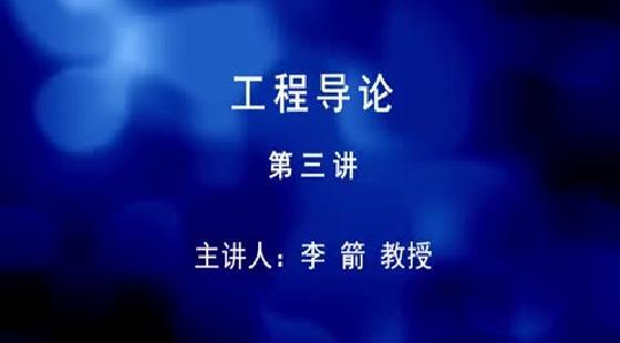 2015-工程导论-李箭