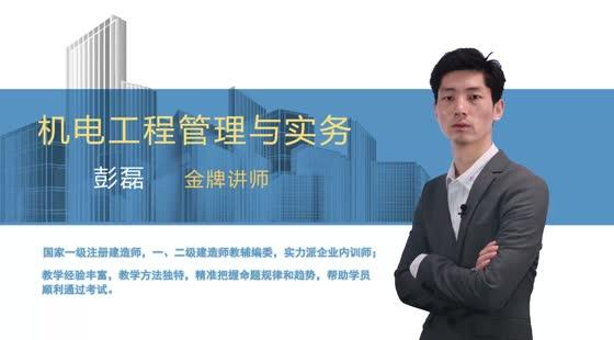 【二建】冲刺预测班(机电工程管理与实务)