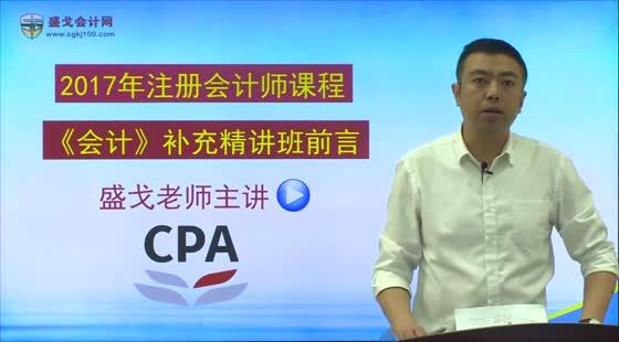 2017年CPA会计补充精讲课程