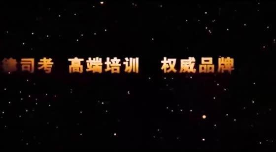 2017年中律司考真题讲解阶段行政法-黄文涛