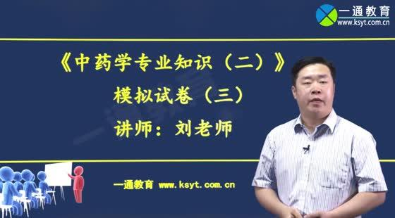 中药学专业知识二-模考班模考试卷(三)(2017)刘恩钊