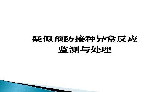 5?中山市狂犬病暴露预防处置工作规范培训班(初训)