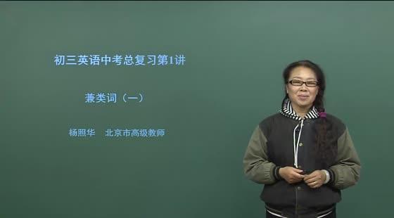 北京名师初三英语总复习:全24讲