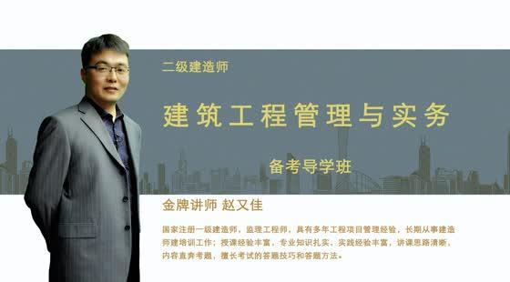 【二建】建筑公用工程管理与实务(备考导学班)