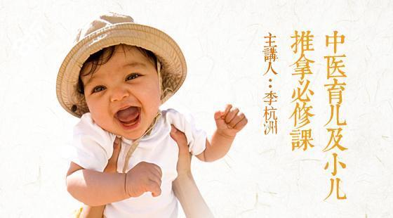 会员课|中医育儿与小儿推拿必修课-李杭洲