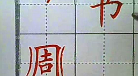 笔画篇 点播课程 赵贺新中性笔楷书网校
