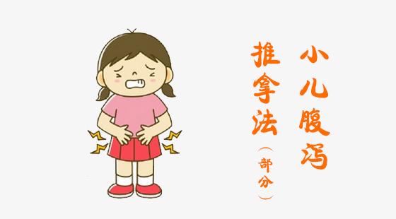 小儿腹泻推拿法(部分)