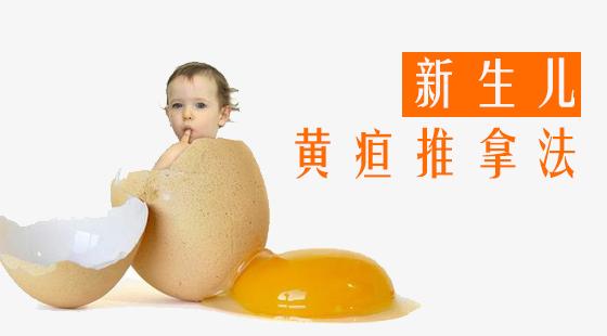新生儿黄疸推拿法