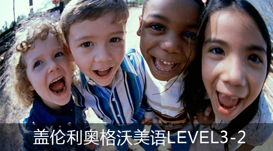 利奥格沃美语LEVEL3-2(2)