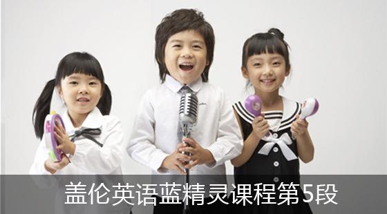 盖伦英语蓝精灵课程第5段(Band5)