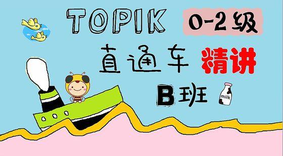 韩语初级一步到位>>TOPIK0-2级直通车【精讲B班】