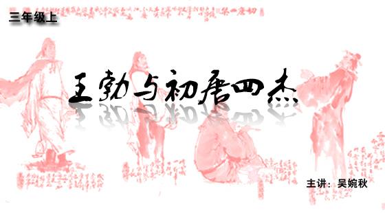 思泉语文三年级上册打包课程