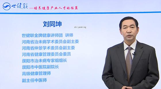 【金牌健康讲师主修课四】中医学基础