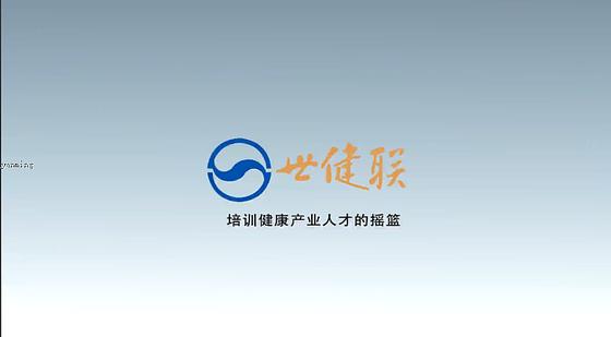 【金牌健康讲师选修课】毕业实战演练(一)
