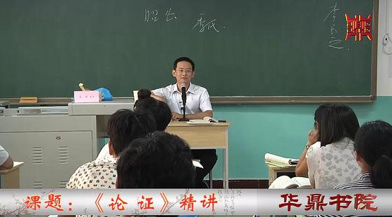 《论语》精讲孟琢老师讲第五讲
