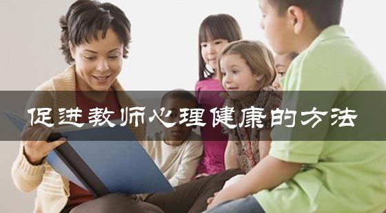 刘媛媛促进教师心理健康的方法