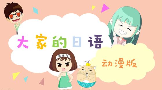(动漫版)大家的日语第一课免费试听