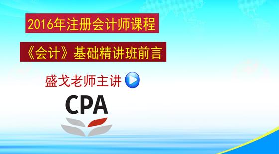 2016年盛戈私人定制CPA会计课程(上)