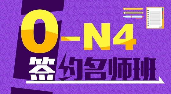 日语入门至初级0-N4签约名师班