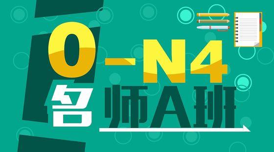 日语入门至初级0-N4名师A班