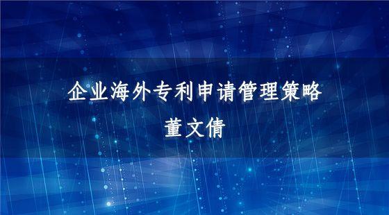 WG16040001企业海外专利申请管理策略-董文倩
