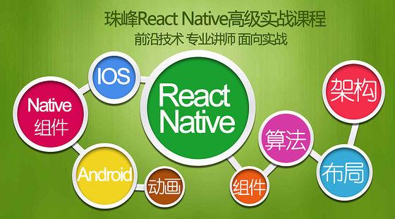 React Native培训课程
