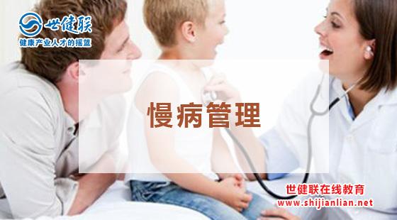 【健康管理师 】慢病管理